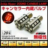 S25 LED ���� ��å� Ba15s/G18 ����顼��¢ 3chipSMD/20Ϣ 180�� ̵���� ͢���� �ơ������/�Хå��ե��� ��˺�Ŭ LED�Х��/�� 2�� /����̵�� _24177 ��P08Apr16��