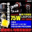 フォグランプ LED/バルブ H8/H11/H16 HB4 PSX24W PSX26W 75W/SHARP製素子 2個 12V/24V 360度発光/ホワイト/白/汎用/フォグバルブ/フォグライト/シャープ製/純正交換/送料無料/ @a440