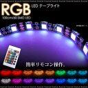 RGB LEDテープ 100cm/シングルライン 16色変化 リモコン操作 ベースカラー選択/LEDテープライト /送料無料 @a311  【10P03Sep1...