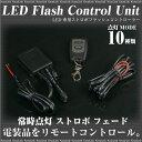 LED ストロボ フラッシュ コントローラー 汎用/12V/10パターン切り替え/点灯/消灯/ストロボ/フェード/遠隔操作/小型/薄型/送料無料/_28181