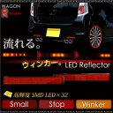 ワゴンRスティングレー MH23S LED リフレクター 流れる/ウィンカー 左右2個 高輝度SMD LED×32 スモール/ストップ/ウインカー パーツ/レッド/赤/前期/後期 /送料無料 _59152 【10P03Sep16】