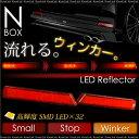 N-BOX/N-BOXカスタム パーツ LED リフレクター 流れる/ウィンカー 左右2個 高輝度SMD LED×32 スモール/ストップ/ウインカー NBOX/エヌボックス/カスタム /送料無料 _59156 【10P03Sep16】