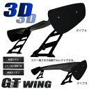 GTウイング 汎用 カーボン クリアゲル仕上げ ブラック 3D ステー/高さ調整可能 軽量 エアロ/パーツ/ダウンフォース /リア/ウイング/黒/羽/リアスポイラー □_59302