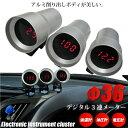 デジタルメーター 3連セット φ36 電圧計 油温計 油圧計 アルミボディ 汎用 追加メーター 車 シンプル コンパクト シルバー ブラック レッド /送料無料 _92019 【10P03Sep16】
