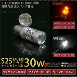 S25 LED ���� BA15uS BA15S 30W CREE ����С� �ۥ磻�� 12V 2�� 150�� 180�� ̵���� ����顼��¢ �Хå����� ������ ����� /����̵�� @a520 ��10P03Sep16��