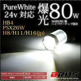 80W LED HB4 H8 H11 H16 PSX26W ホワイト サムスンチップ 12V/24V 無極性 2個 フォグランプ 等に 6000K プロジェクター リフレクター バルブ 白 /送料無料 @a528 【P08Apr16】