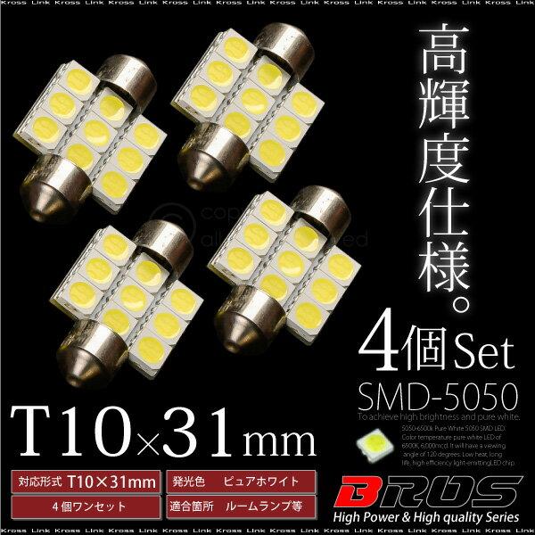 T10×31 LED ホワイト 5050SMD×9連 6500K 広角/120° 12V 4個 ルームランプ ナンバー灯 ラゲッジ カーテシ 等に バルブ 白 /送料無料/ _25210