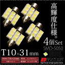 T10×31 LED ホワイト 5050SMD×9連 6500K 広角 120° 12V 4個 ルームランプ ナンバー灯 ラゲッジ カーテシ 等に バルブ 白 _25210