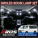 ハイエース 200系 4型 パーツ LED ルームランプ 高輝度SMD ホワイト 6500K 8pcsスーパーGL 標準ボディ用 レジアスエース 4型 ルームライト ルーム球 室内灯 白/送料無料/ _57115 【10P03Sep16】