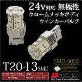 T20 LED ����С� �ԥ�����㤤 ̵���� 12V/24V 5050SMD��13Ϣ ������ 2�� ���?���å� ���忩 Ǯȿ���� �ѡ��� ������ �Х�� ����� /����̵��/ _23214 ��10P03Sep16��