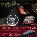 カーテシランプ LED ロゴ ベンツ Sクラス W222 鮮明/CREE 簡単取付け 左右2個 カーテシライト エンブレム マーク メルセデス ウェルカムランプ フットランプ /送料無料 _59606 【10P03Sep16】