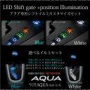 トヨタ アクア シフトポジション/シフトゲートイルミ LED ブルー ホワイト イルミネーション T
