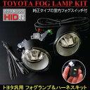 トヨタ 汎用 フォグランプキット HID/装着可能 純正タイプ スイッチ付 フォグライト フォグキット パーツ TOYOTA 送料無料 _59424