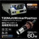 ウインカーポジションキット T20 LED アンバー ホワイト CREE 60W 12V 汎用 ウィンカーポジションキット ウイポジ マルチウインカー バルブ シングル ハイフラ防止 抵抗器 キャンセラー ソケット 送料無料 _92275