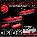 アルファード 20系 LED リフレクター SMD×24発 スモール/ブレーキ連動 左右2個 LEDリフレクター 減光機能 スモール/30% ストップ/100% リア テール パーツ /送料無料 _59153a