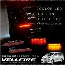ヴェルファイア 20系 LED リフレクター 流れる/ウインカー ブレーキ連動 左右2個 前期 後期 LEDリフレクター レッド 赤 リア テール パーツ スモール ストップ 送料無料 _59154v