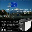 車載 冷蔵庫 保温庫 6L 軽量1.8k 保冷温庫 小型 ポータブル シガー電源 12V ミニ冷蔵庫 保温庫 保冷ボックス 保温ボックス カー用品 送料無料 _45322
