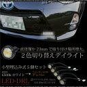 デイライト LED 防水 埋め込み 2色切替 ホワイト アンバー 丸型/23mm 5個セット 汎用 アルミボディ ブラック ウィンカー連動 オレンジ 6500K 白 パーツ /送料無料 _45351 【10P03Sep16】