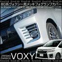 ヴォクシー 80系 ZS メッキ フォグランプカバー 鏡面仕上げ ABS樹脂 6pcs フォグカバー エアロガーニッシュ フロント パーツ トヨタ ボクシー VOXY /送料無料 _51309