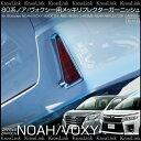 ヴォクシー 80系 メッキ リフレクター ガーニッシュ ABS樹脂製 2pcs パーツ エアロガーニッシュ メッキカバー ベゼル リア ZS 新型 現行 ボクシー VOXY /送料無料 _51312v