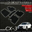 CX-3 フロアマット ブラック フロント リア 5点セット 黒 内装 パーツ フロアーマット マツダ CX3 アクセサリー /送料無料 _54091 【10P03Sep16】