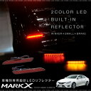 マークX 130系 LED リフレクター 流れる/ウインカー ブレーキ連動 左右2個 LEDリフレクター リア テール パーツ レッド 赤 スモール ストップ ウィンカー 送料無料 _59154m