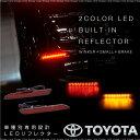 送料無料 流れるウインカー機能搭載 スモール/ブレーキ連動 減光機能 LEDリフレクター