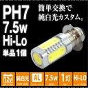 PH7 LED バルブ バイク ヘッドライト 1灯 7.5W/LED 白/ホワイト Hi/Low 光量切り替え/原付/オートバイ/交換用 /PH7 ハイパワーLED/アルミヒートシンク/ライト/送料無料 _27032 【10P03Sep16】