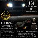 HID H4 Hi/Lo切替 35W 4300K 6000K オールインワン 一体型 1年保証 簡単取付け ダブルソレノイド バッテリーハーネス 防水リング ヘッドライト キット バルブ/バラスト 送料無料 @a570