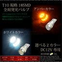 T10 LED バルブ 3014SMD 18chip/全周発光 ヒートシンク 2個セット/選べる2色/ホワイト/アンバー/ウィンカー/ルーム/カーテシ/ポジショ...