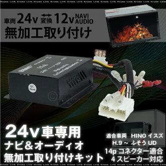 軌道 24 / V 音訊導航安裝工具組 12 V 24 v 可以用於導航 / 音訊耦合器容易的安裝 / 裝飾裝飾 / 轉換器 / 連接器 / 組裝 / / / 運費 / 郵費 _ 44129