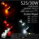 S25 シングル LED バルブ/30W CREE キャンセラー内蔵 選べる ピン角度/カラー3色/150度/180度/ホワイト/アンバー/レッド/ポジション/ウインカー/テールランプ/送料無料/@a576 【10P03Sep16】