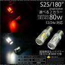 S25 シングル LED バルブ/80W CREE 12V/24V ピン角度/180度/選べるカラー2色/ホワイト/レッド/ポジション/テールランプ/ライト/送料無料/@a577 【10P03Sep16】