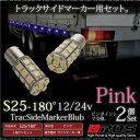 S25 LED バルブ/サイドマーカー/12V/24V 180°/SMD 27連/2個セット/桃/ピンク/無極性/トラック/車幅灯/マーカー/BA15S/高輝度/送料無料/_24240 【10P03Sep16】