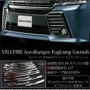 ヴェルファイア 30系 フォグランプ ガーニッシュ12pcs/エアロバンパー装着車専用/ステンレス/錆びにくい SUS-304製/鏡面仕上げ/メッキベゼル/外装/ドレスアップ/カスタムパーツ/エアロパーツ/_51332