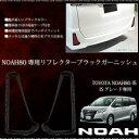 ノア 80系 NOAH メッキパーツ リア リフレクター/ブラックメッキ/SI グレード専用/左右/バンパー/ガーニッシュ/ABS樹脂/メッキベゼル/内装/ドレスアップ/カスタムパーツ/送料無料/_51333n
