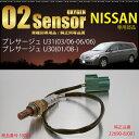 日産 プレサージュ U30TU30 U31TU31 専用 O2センサー 22690-8J001 燃費向上/エラーランプ解除/車検対策に効果的/送料無料 _59703g