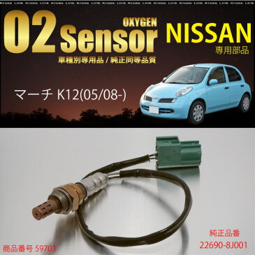 日産 マーチ K12 専用 O2センサー 22690-8J001 燃費向上/エラーランプ解除/車検対策に効果的/送料無料/_59703j