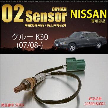 日産 クルー K30 専用 O2センサー 22690-8J001 燃費向上/エラーランプ解除/車検対策に効果的/送料無料_59703n