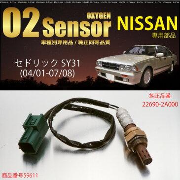 日産 セドリック SY31用 O2センサー 22690-2A000 燃費向上/エラーランプ解除/車検対策に効果的/送料無料/_59611c