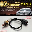 マツダ MPV LW3W O2センサー L336-18-861 燃費向上/エラーランプ解除/車検対策に効果的/送料無料/_59706