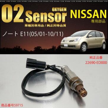日産 ノート E11 NE11 ZE11 O2センサー 22690-ED000 燃費向上/エラーランプ解除/車検対策に効果的/送料無料/_59715a