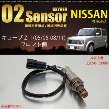 日産 キューブ BGZ11 YGZ11 YGNZ11 O2センサー 22690-ED000 燃費向上/エラーランプ解除/車検対策に効果的/送料無料/_59715b