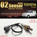 トヨタ bB NCP30 NCP31 NCP34 O2センサー 89465-20810 燃費向上/エラーランプ解除/車検対策に効果的 送料無料 _59710b