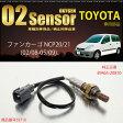 トヨタ ファンカーゴ NCP20 NCP21 O2センサー 89465-20810 燃費向上/エラーランプ解除/車検対策に効果的 送料無料 _59710d