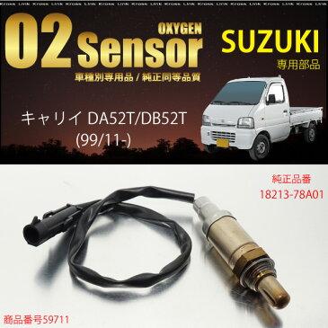 スズキ キャリイ DA52 DB52T O2センサー18213-78A01 燃費向上/エラーランプ解除/車検対策に効果的 送料無料 _59711b
