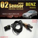 ベンツ BENZ W203 C180 C200 C230 O2センサー 25400617 燃費向上/エラーランプ解除/車検対策に効果的 送料無料 _59727a