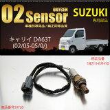 スズキ キャリイ DA63T O2センサー 18213-67H10 燃費向上/エラーランプ解除/車検対策 送料無料_59728