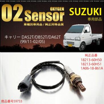 スズキ キャリイ DA52 DB52 DA62 O2センサー 18213-60H50 18213-60H51 1A06-18-861A 燃費向上 エラーランプ解除 車検対策 送料無料 _59733c