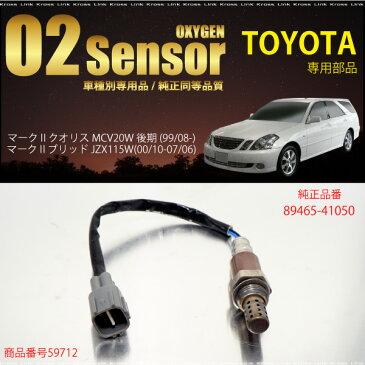 トヨタ マーク クオリス ブリッド O2センサー 89465-41050 燃費向上 エラーランプ解除 車検対策 送料無料 _59712f